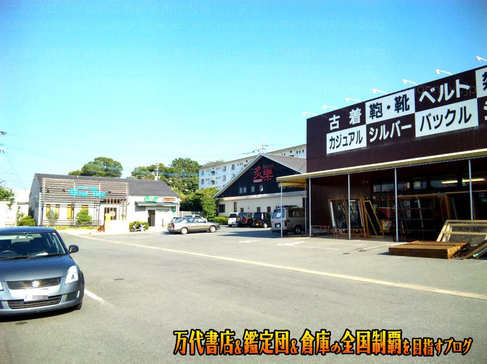 ぐるぐる倉庫荒尾店200909-7