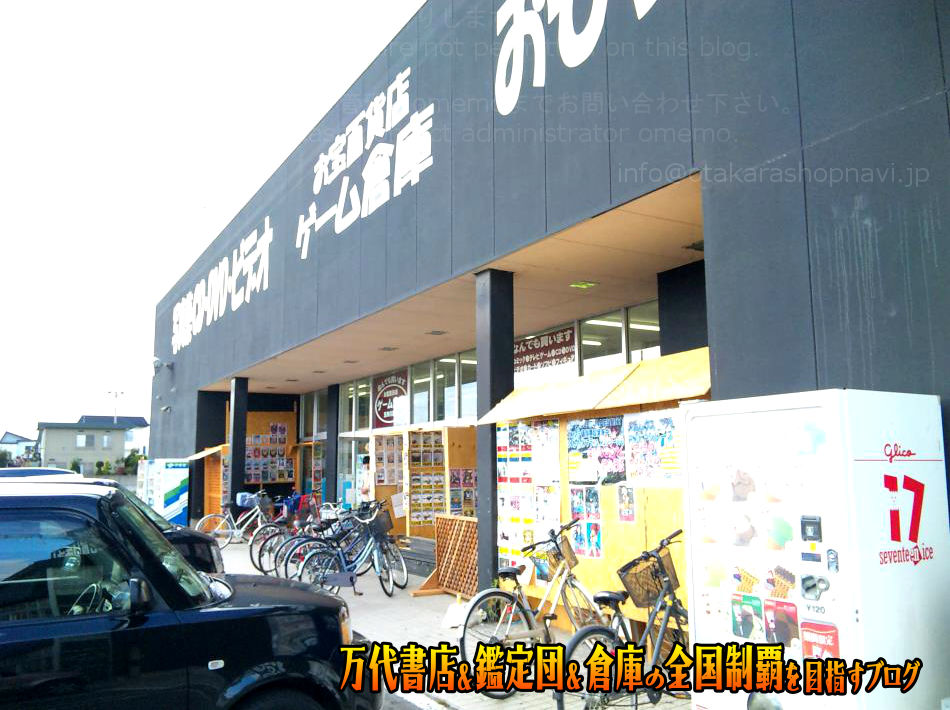 ゲーム倉庫五所川原店201001-5