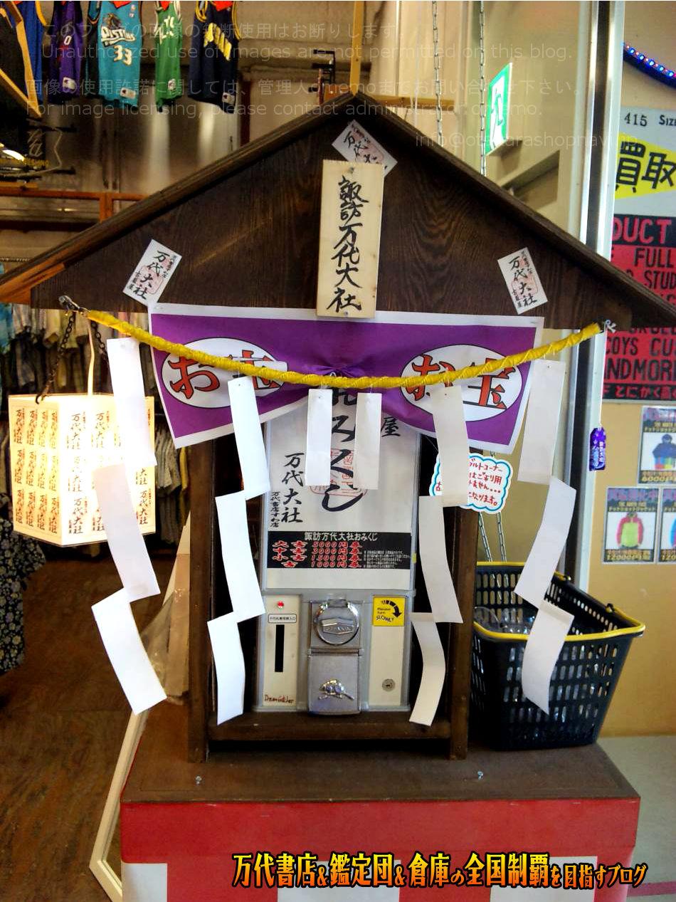 万代書店諏訪店201011-15