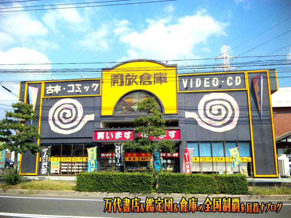 開放倉庫広田店200909-1