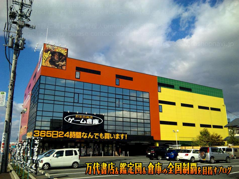 ゲーム倉庫盛岡店201001-2