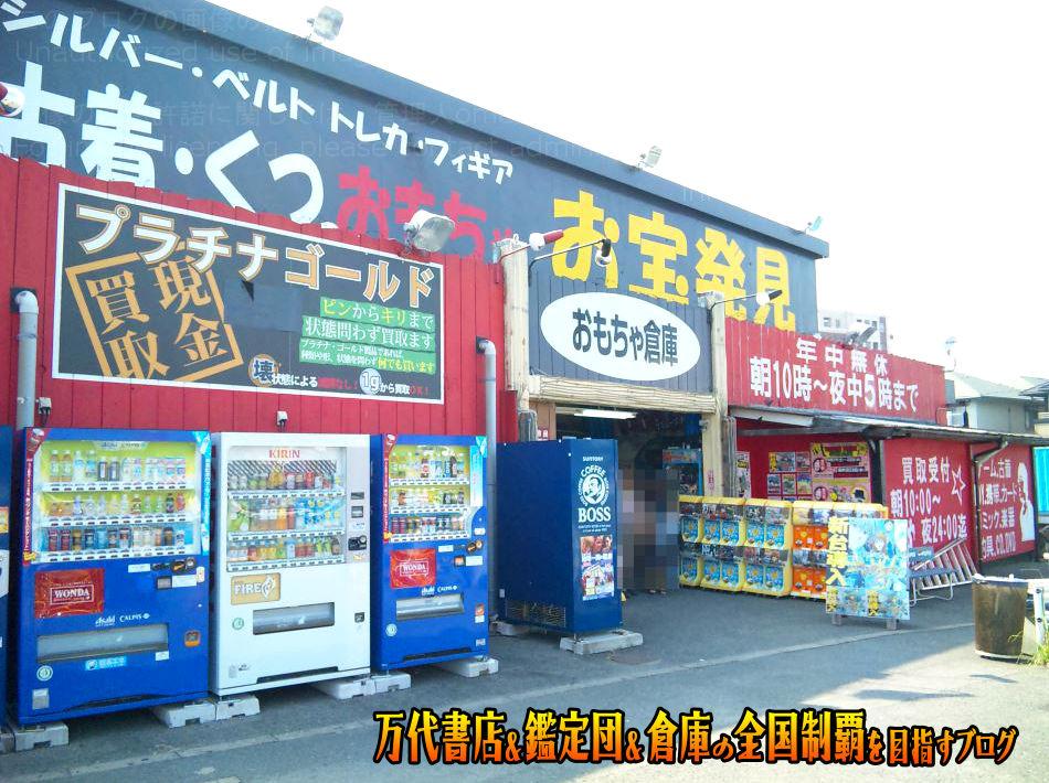 おもちゃ倉庫新宮店200909-3