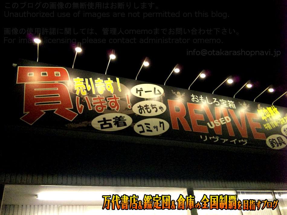 リヴァイブ八尾店201005-2