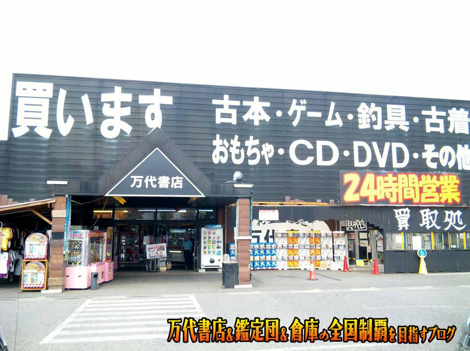 万代書店長野上田店201011-2