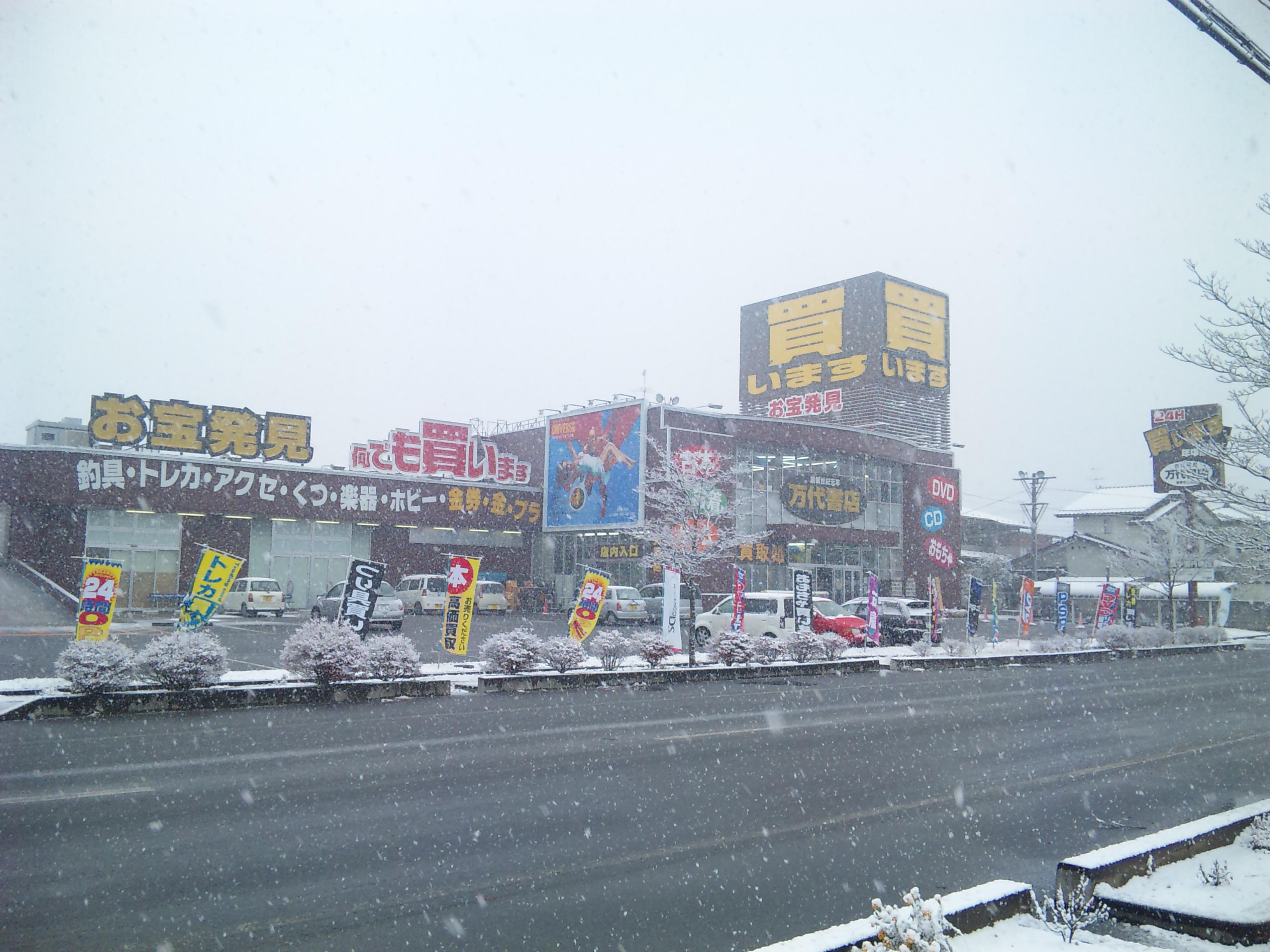 万代書店福島店200912-2