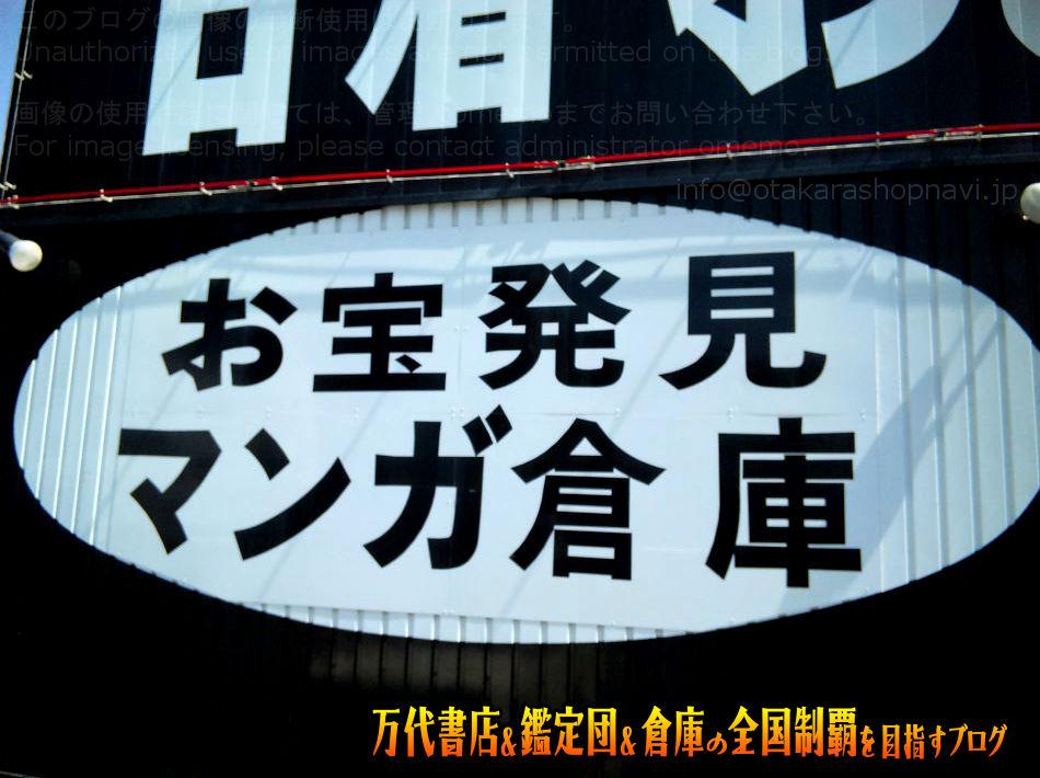 マンガ倉庫呉店201005-2