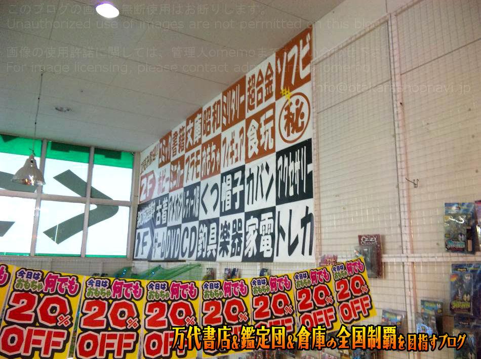 マンガ倉庫高松店201005-10