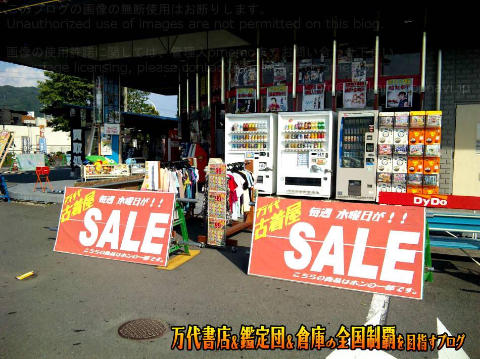 万代書店諏訪店201011-3