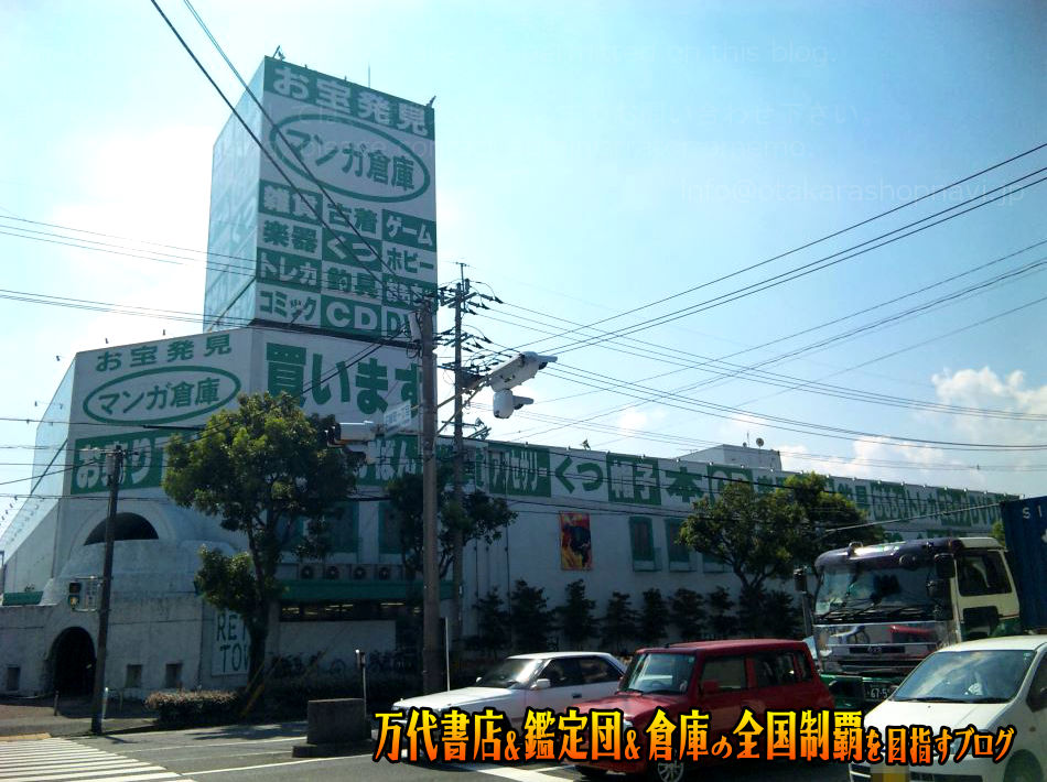 マンガ倉庫小倉本店200909-11