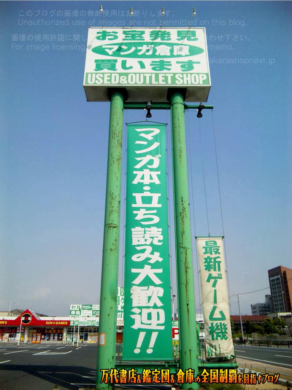 マンガ倉庫宇部店201005-14