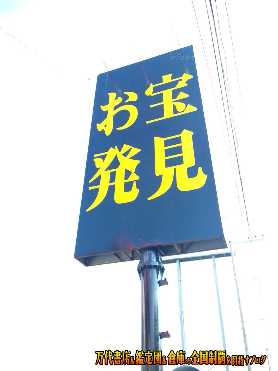 おもちゃ倉庫大村別館200909-3