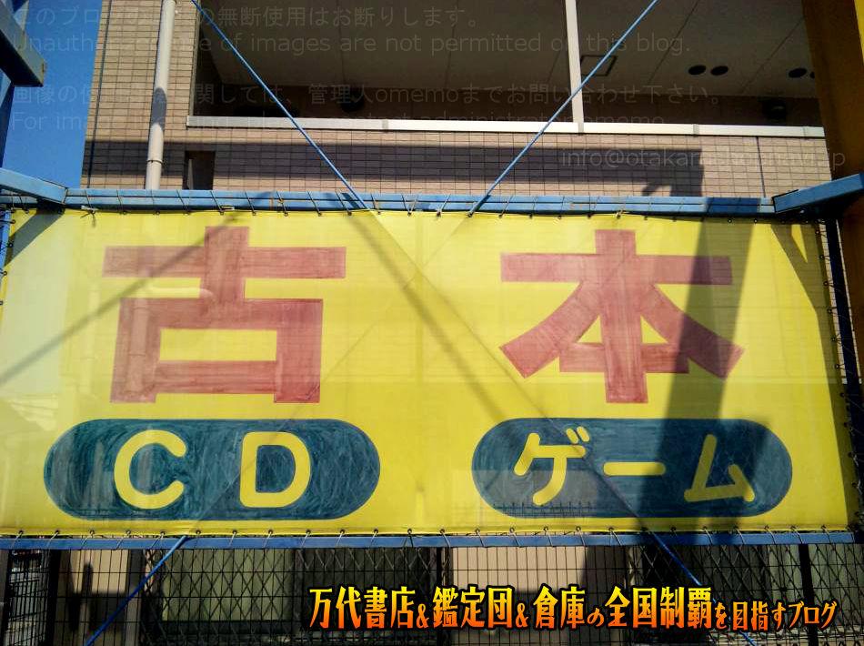 じゃんく堂茨木店201005-3