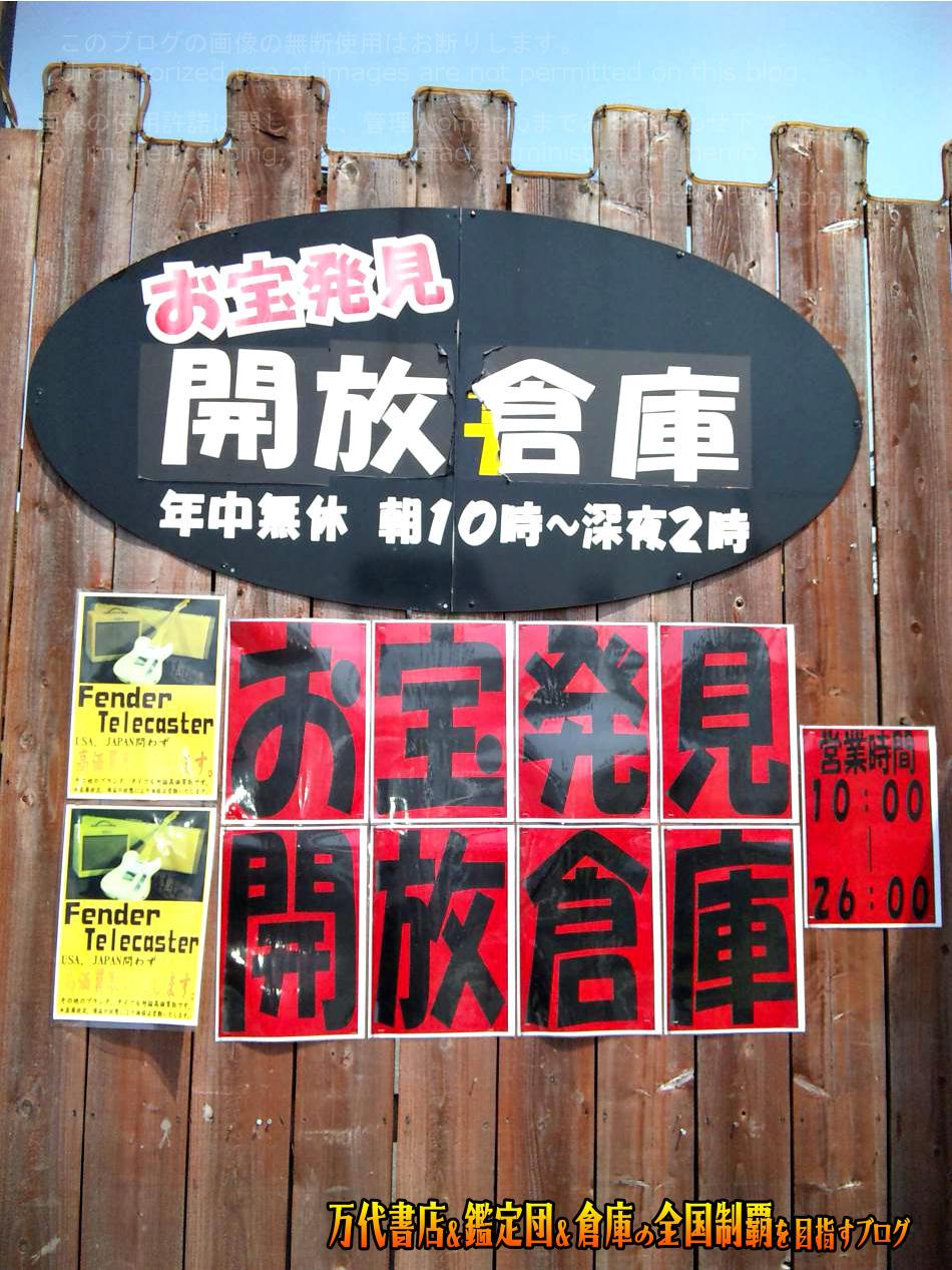 開放倉庫香芝店201005-2