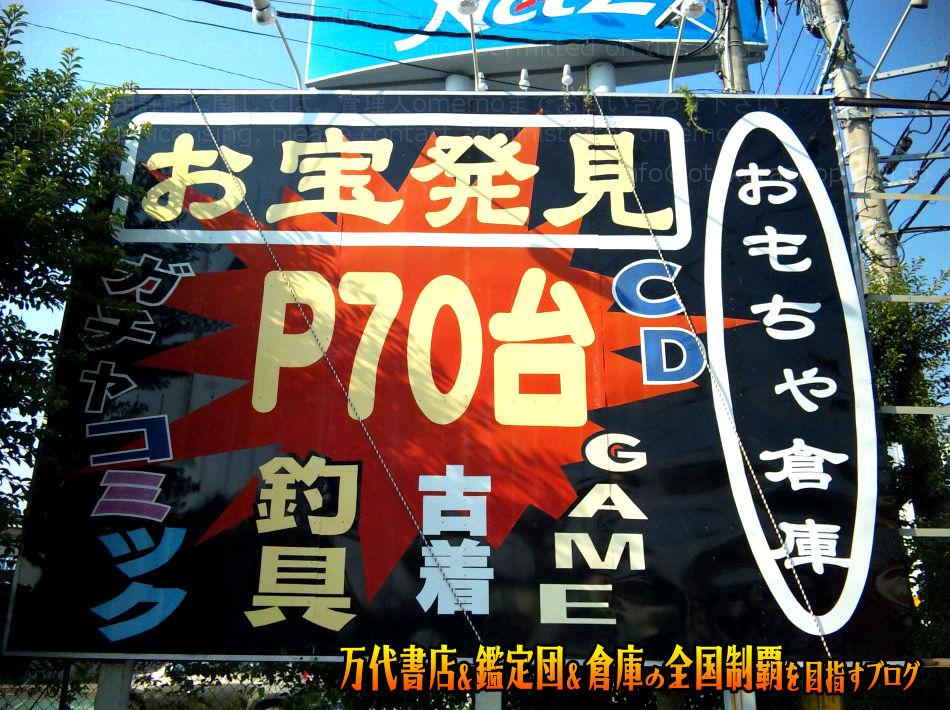 おもちゃ倉庫大村本店200909-2