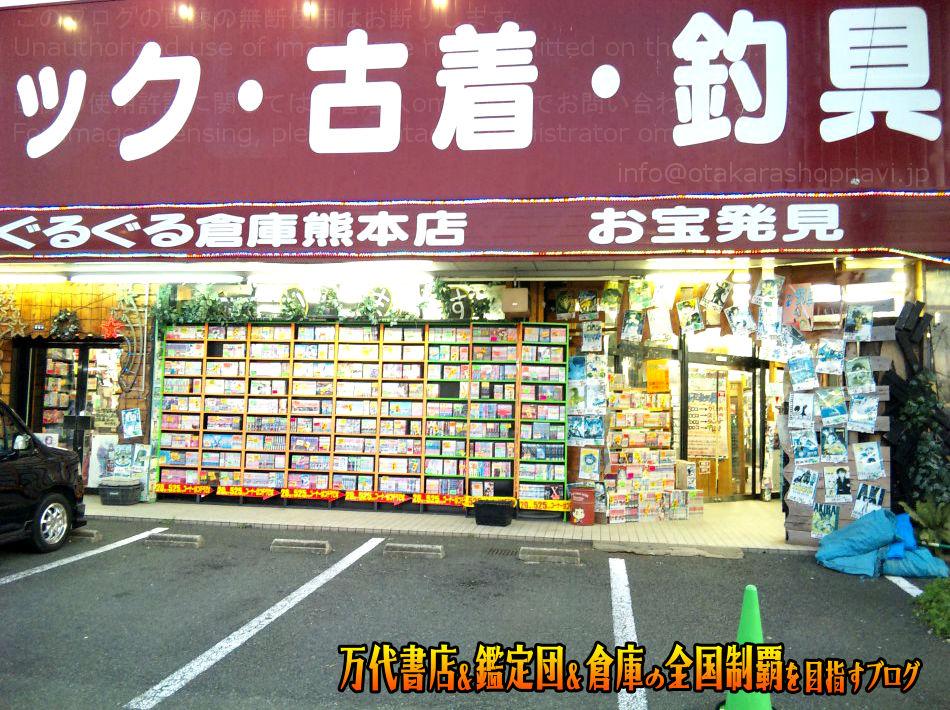 ぐるぐる倉庫熊本店200909-7