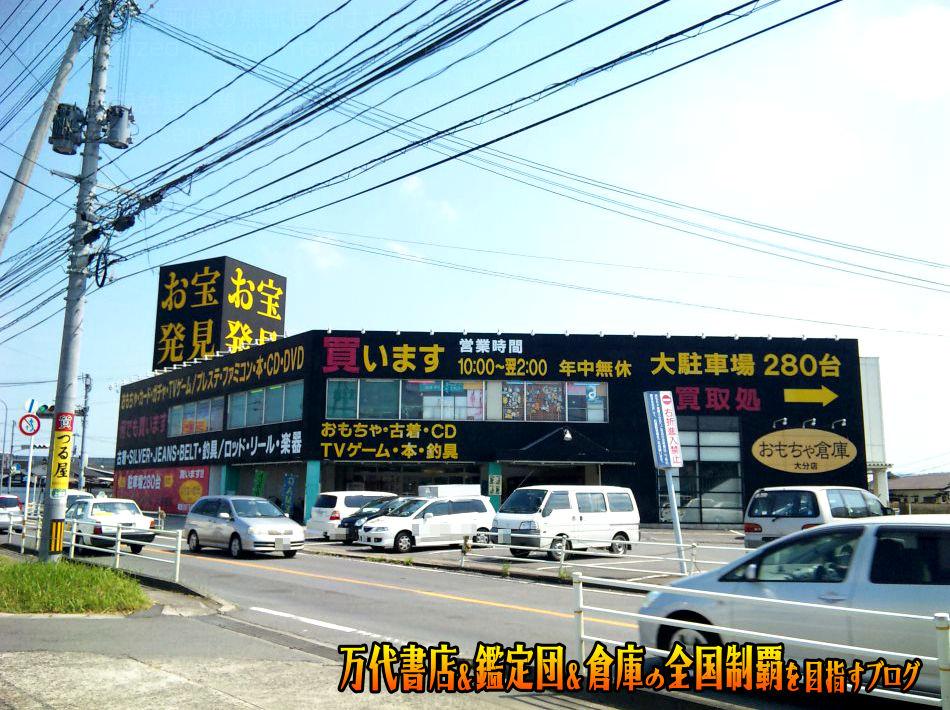 おもちゃ倉庫大分店200909-1