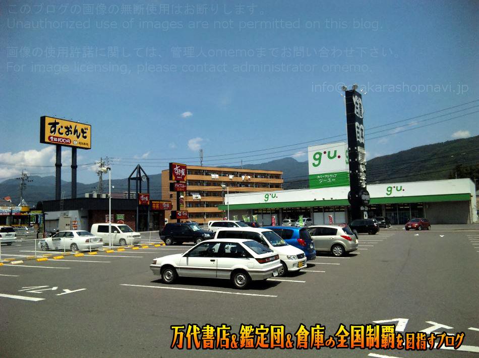 お宝中古市場松本店201011-10