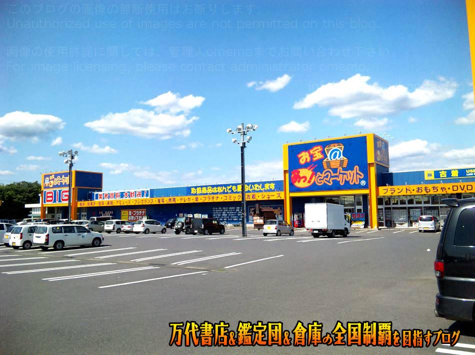 お宝あっとマーケット土浦北店201005-1