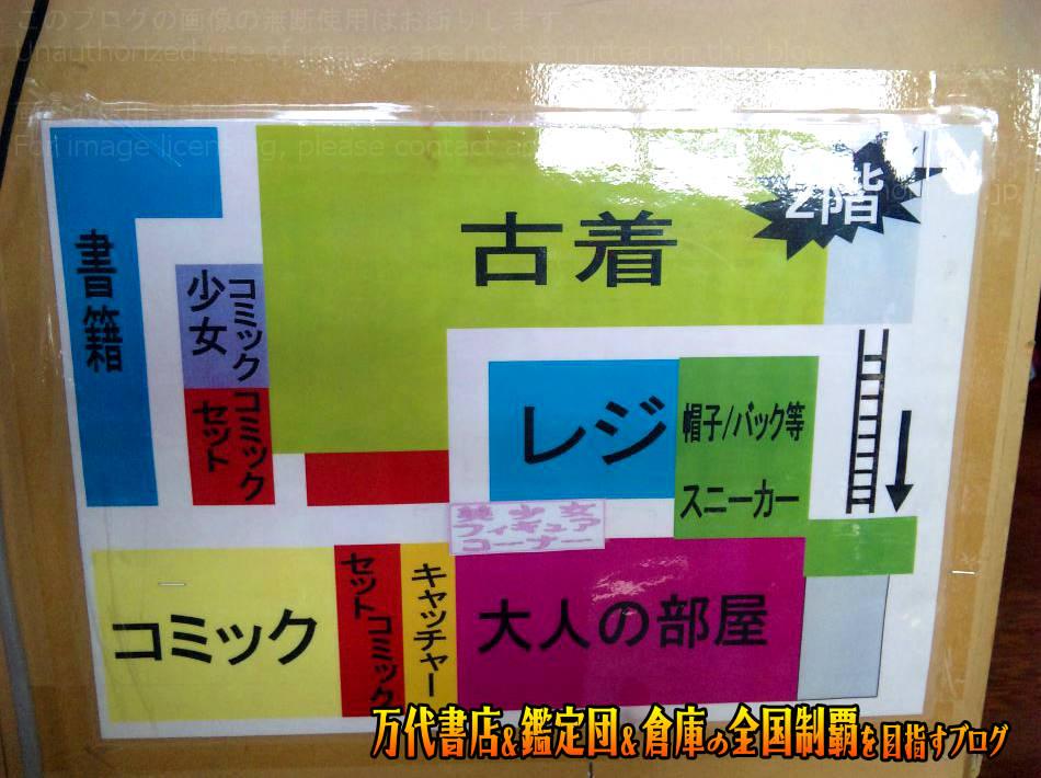 万代書店諏訪店201011-8