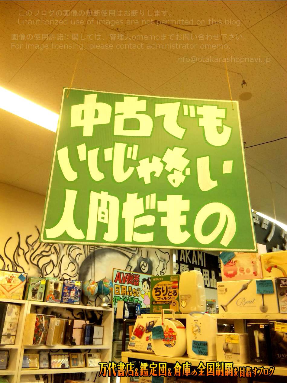 万代書店北上店201012-19