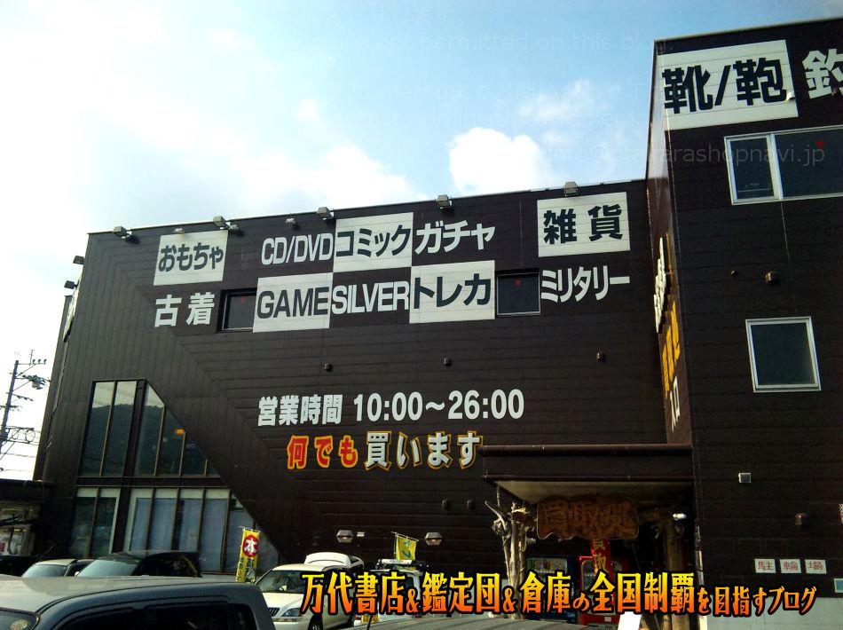 おもちゃ倉庫川内店200909-4