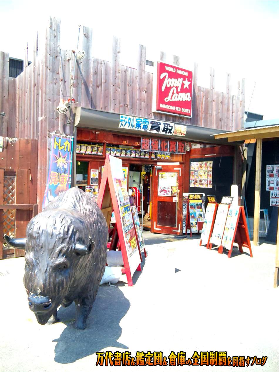 開放倉庫山城店201005-5