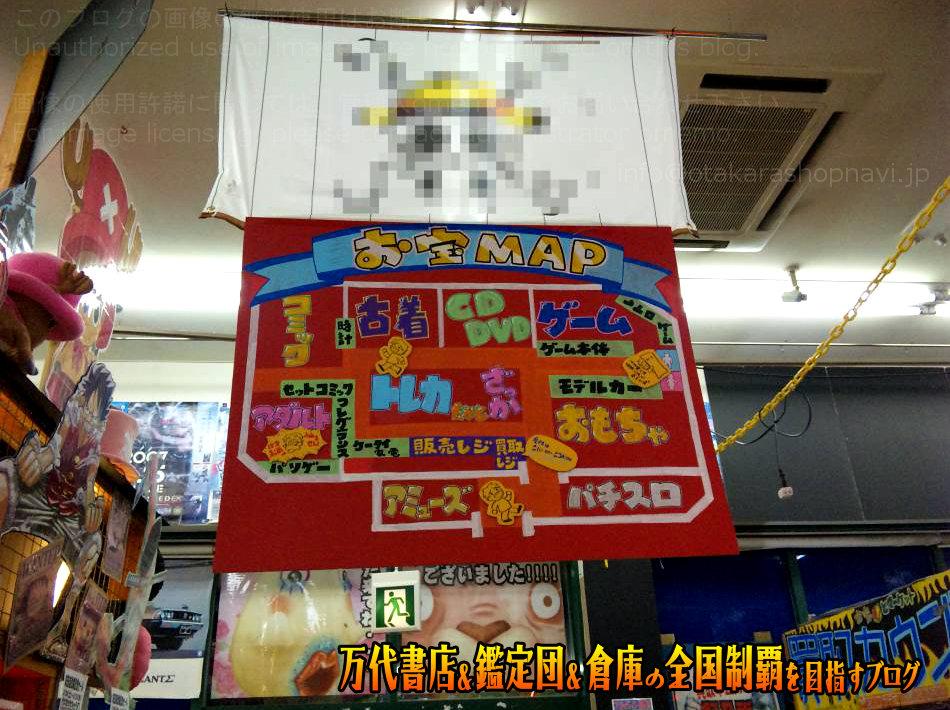 お宝あっとマーケット成田店201004-4