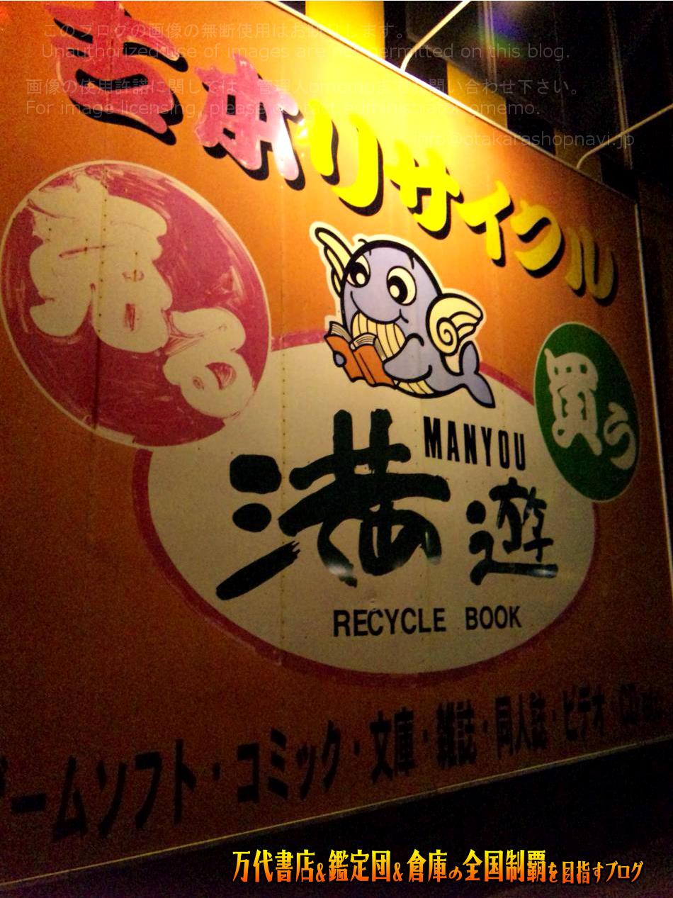 満遊書店南高江店200909-3