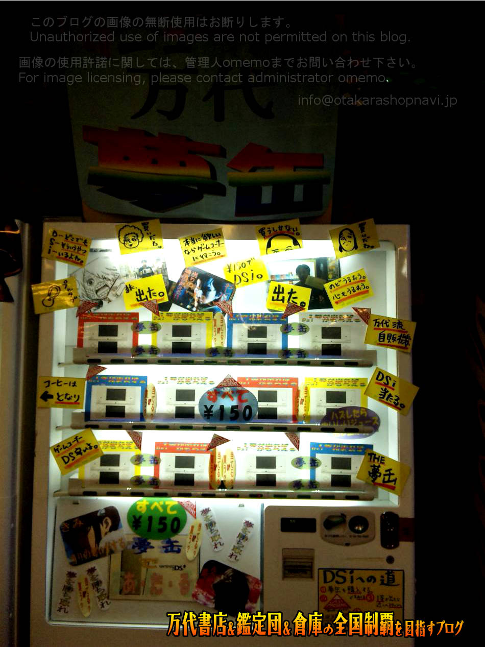 万代仙台南店201012-14