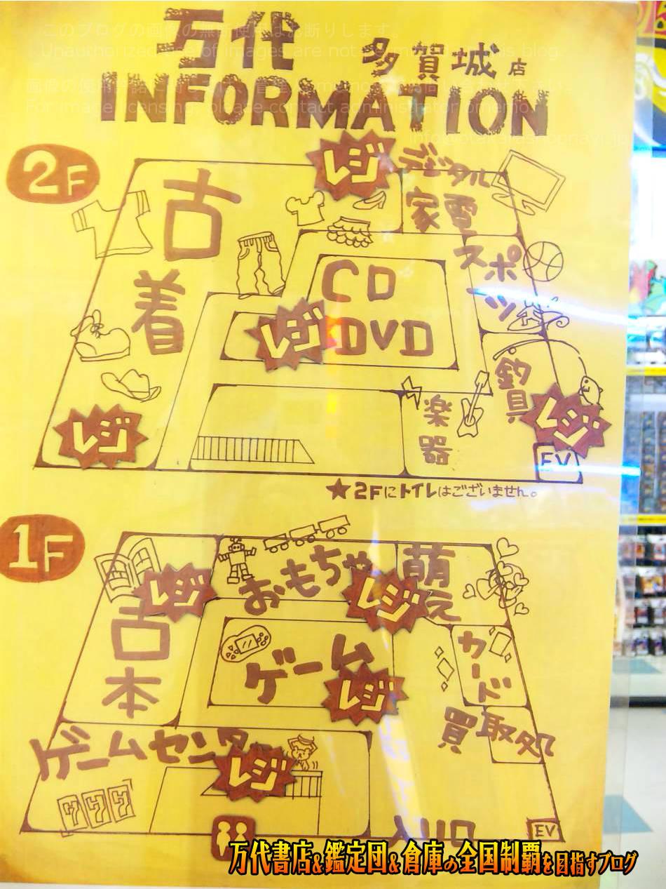 万代多賀城店201012-12