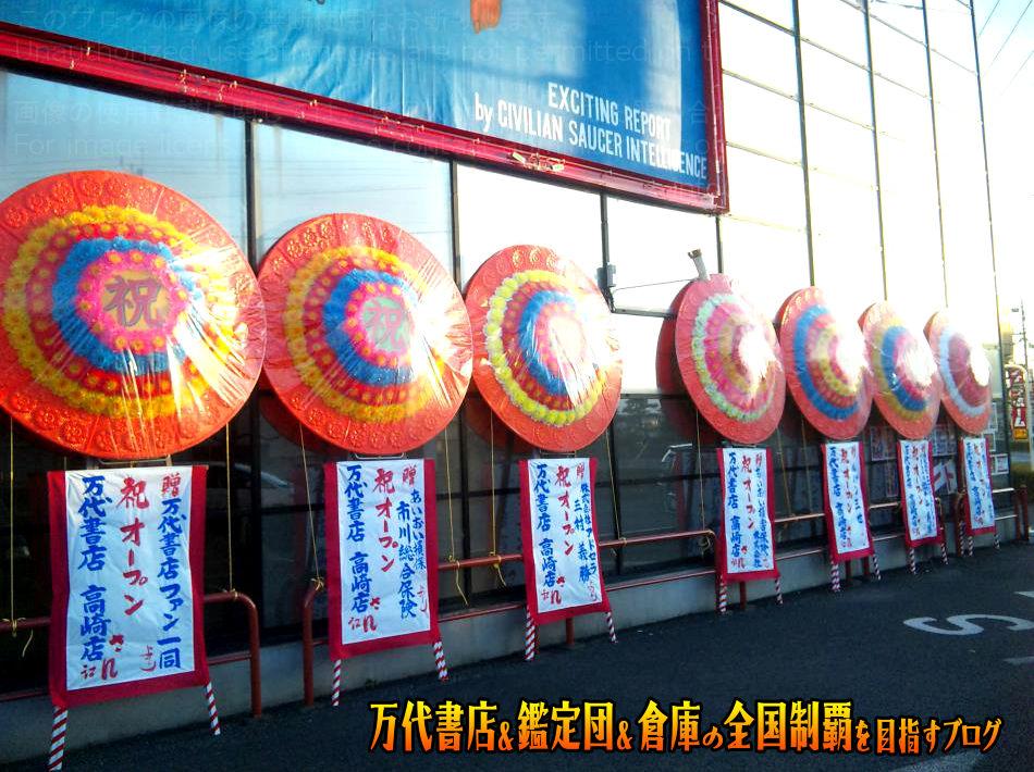 万代書店高崎店201001-4