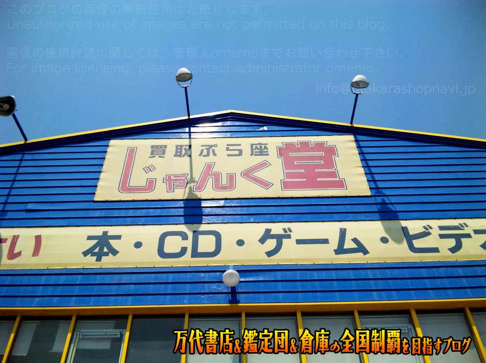 じゃんく堂洲本店201005-2