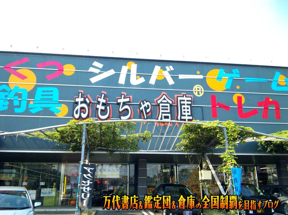 おもちゃ倉庫前原店200909-3