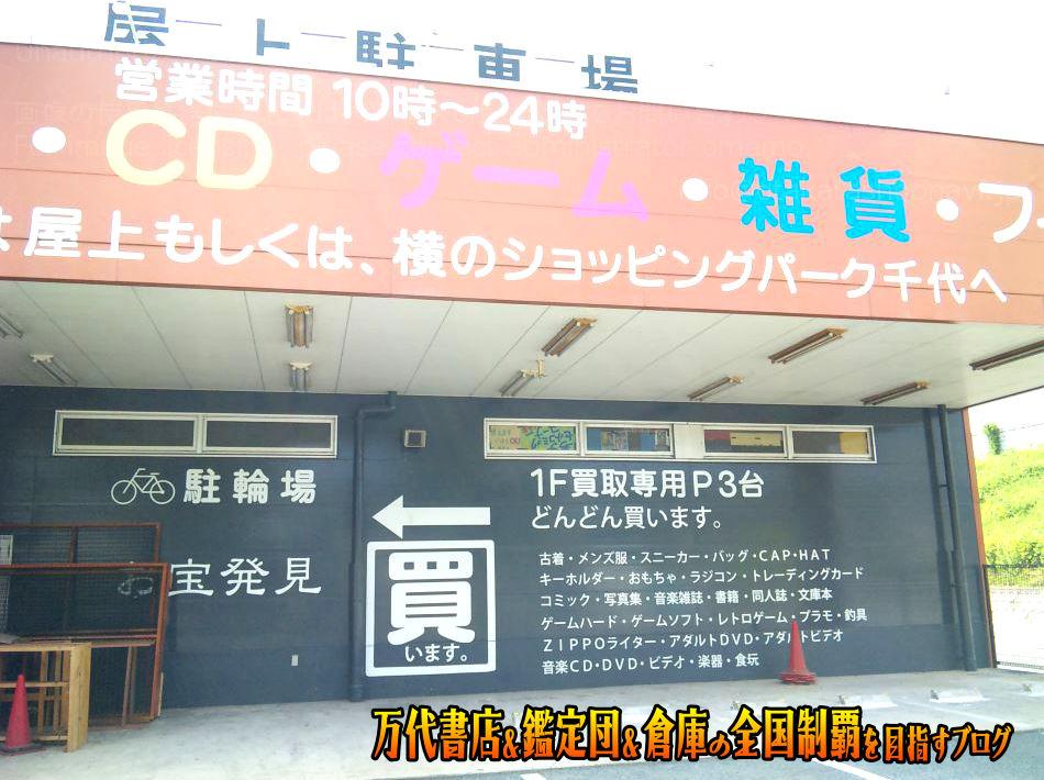 おもちゃ倉庫小嶺店200909-5