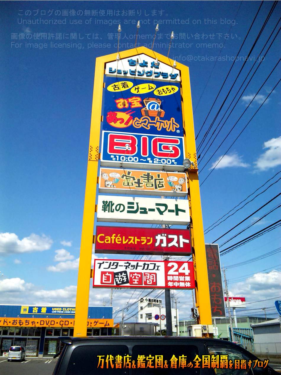 お宝あっとマーケット土浦北店201005-2
