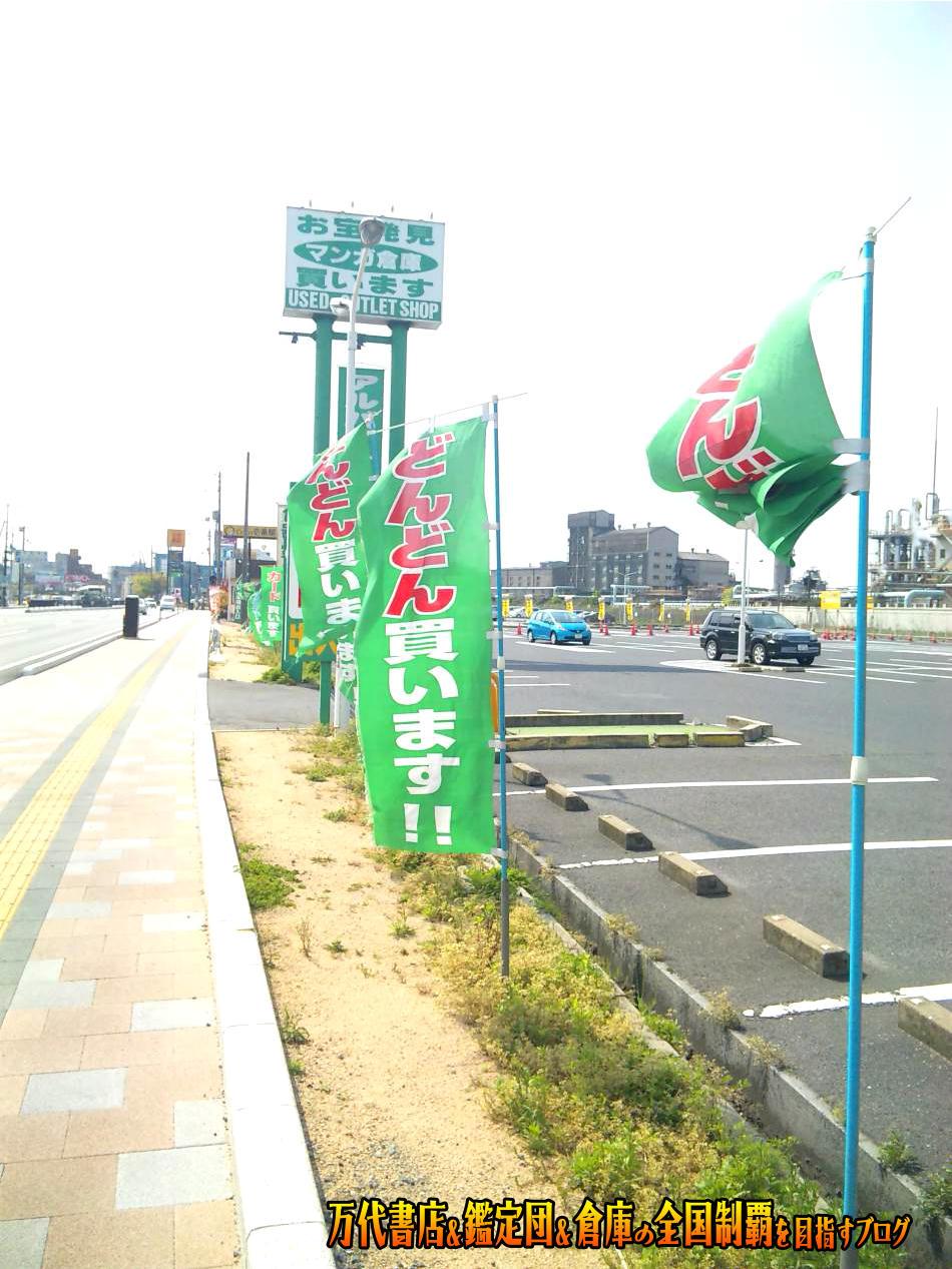 マンガ倉庫宇部店201005-15