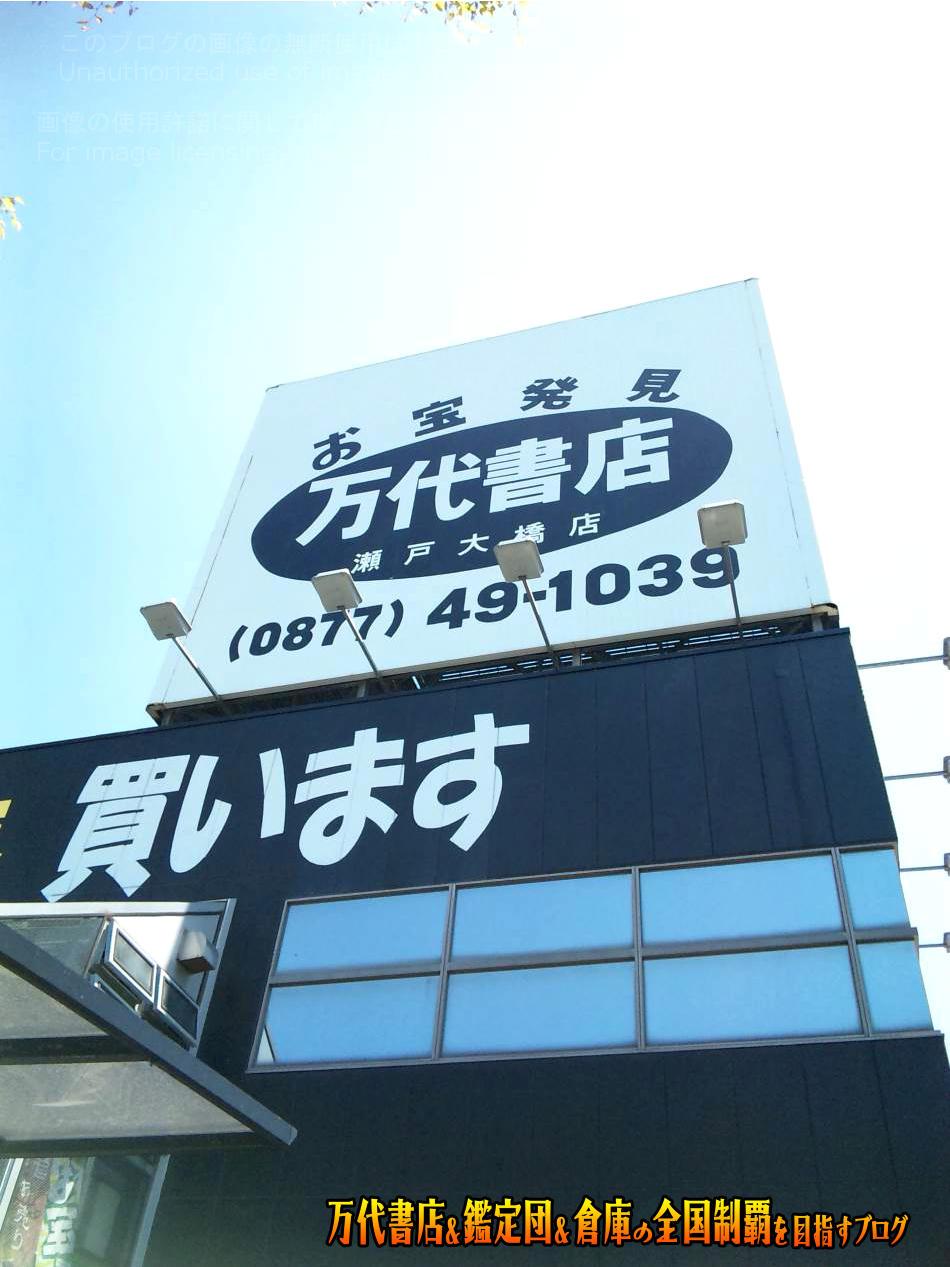 万代書店瀬戸大橋店201005-6