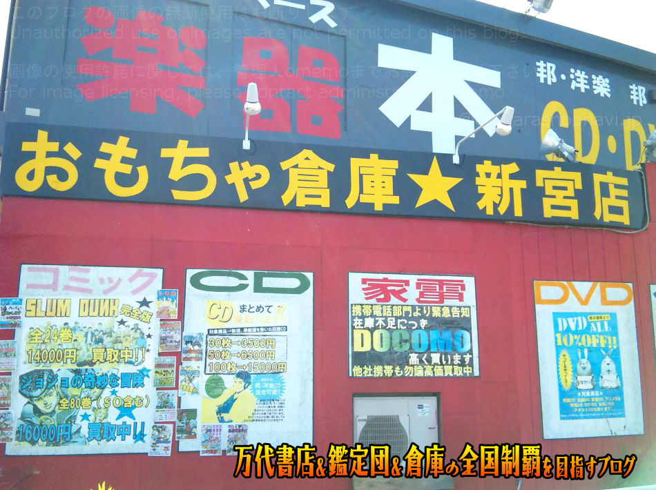 おもちゃ倉庫新宮店200909-4