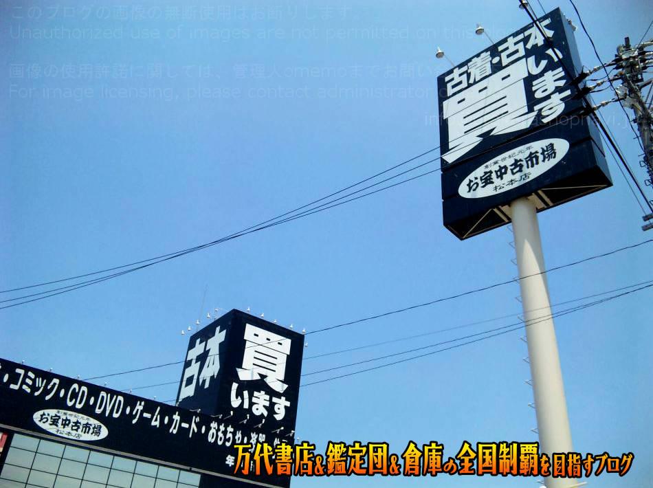 お宝中古市場松本店201011-3