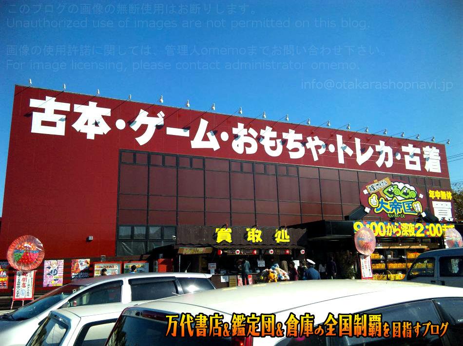 ぐるぐる大帝国八王子店200912-1