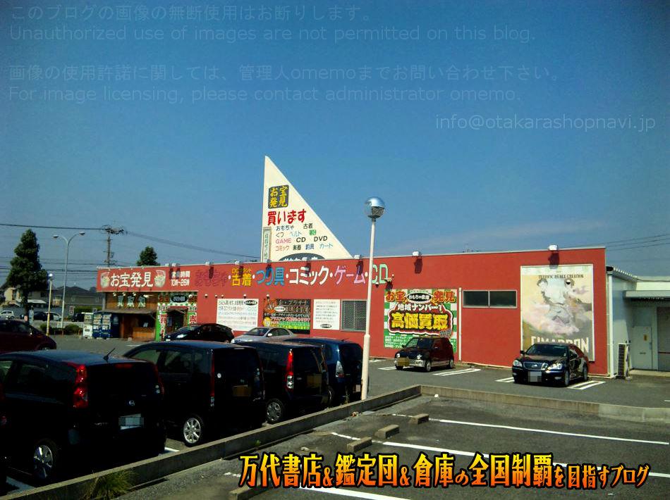 おもちゃ倉庫本城店200909-5