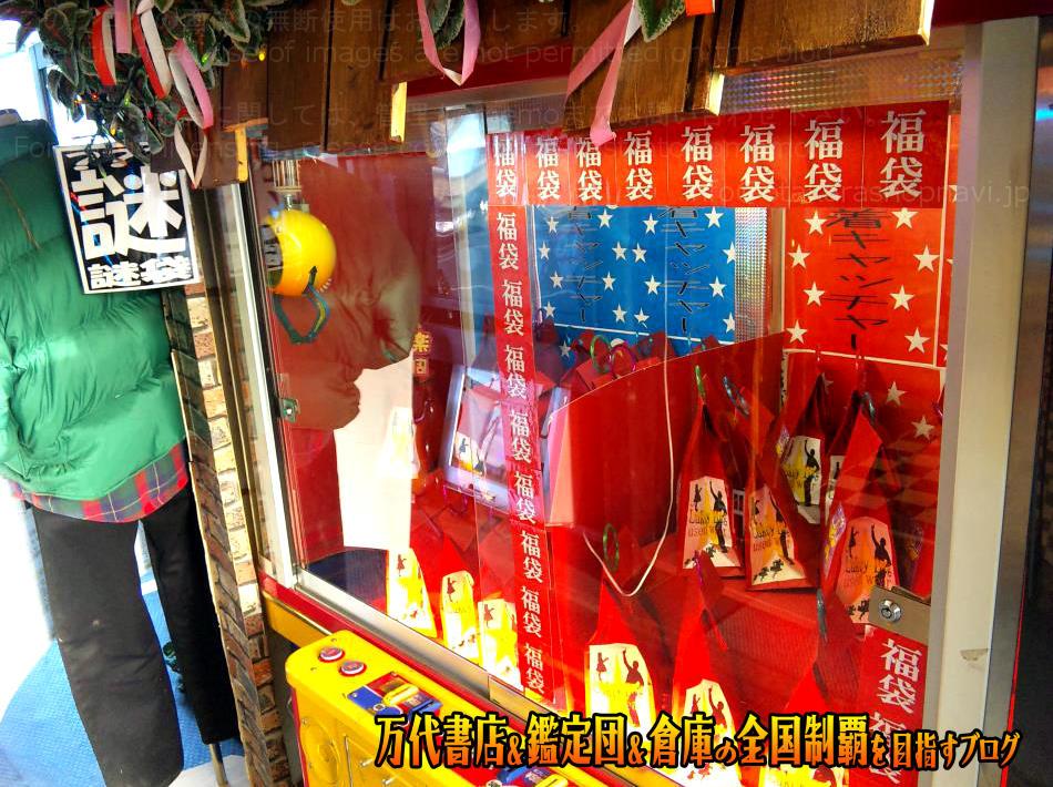 万代古川店200912-3