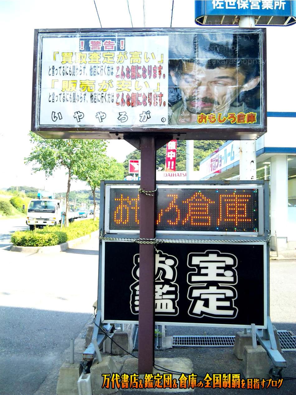 おもしろ倉庫大塔本店200909-4