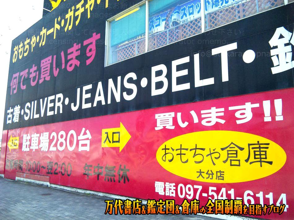 おもちゃ倉庫大分店200909-6