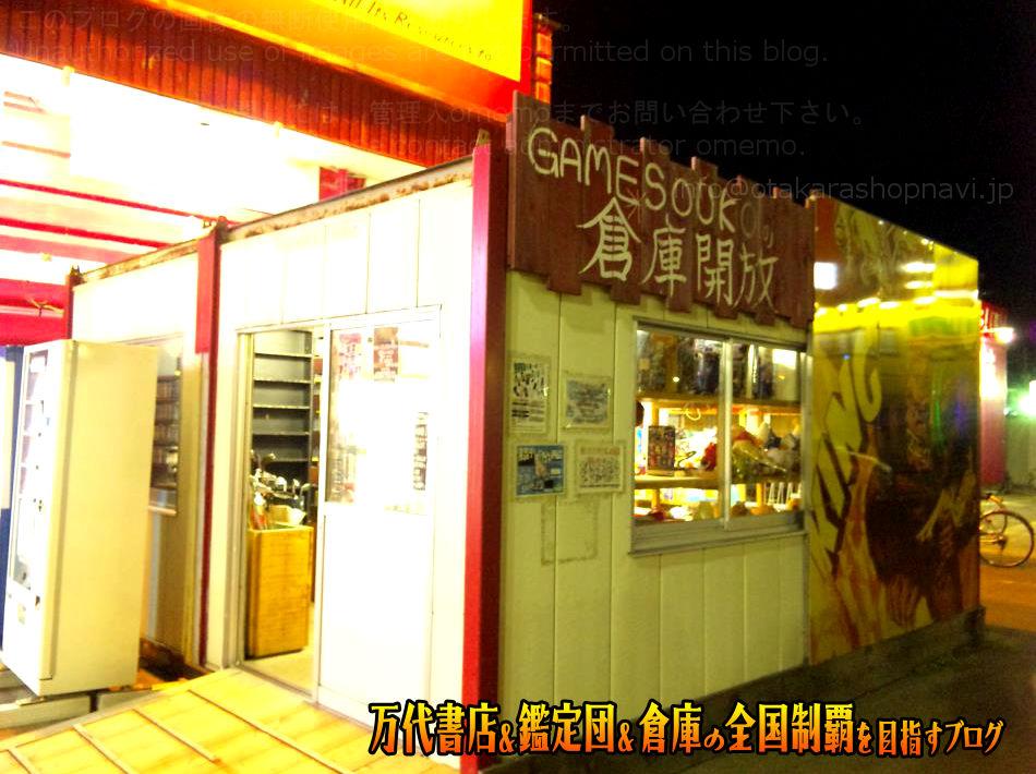 ゲーム倉庫東店201001-5