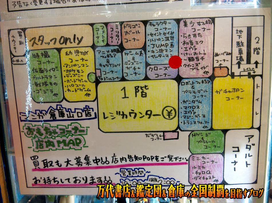 マンガ倉庫山口店201005-6