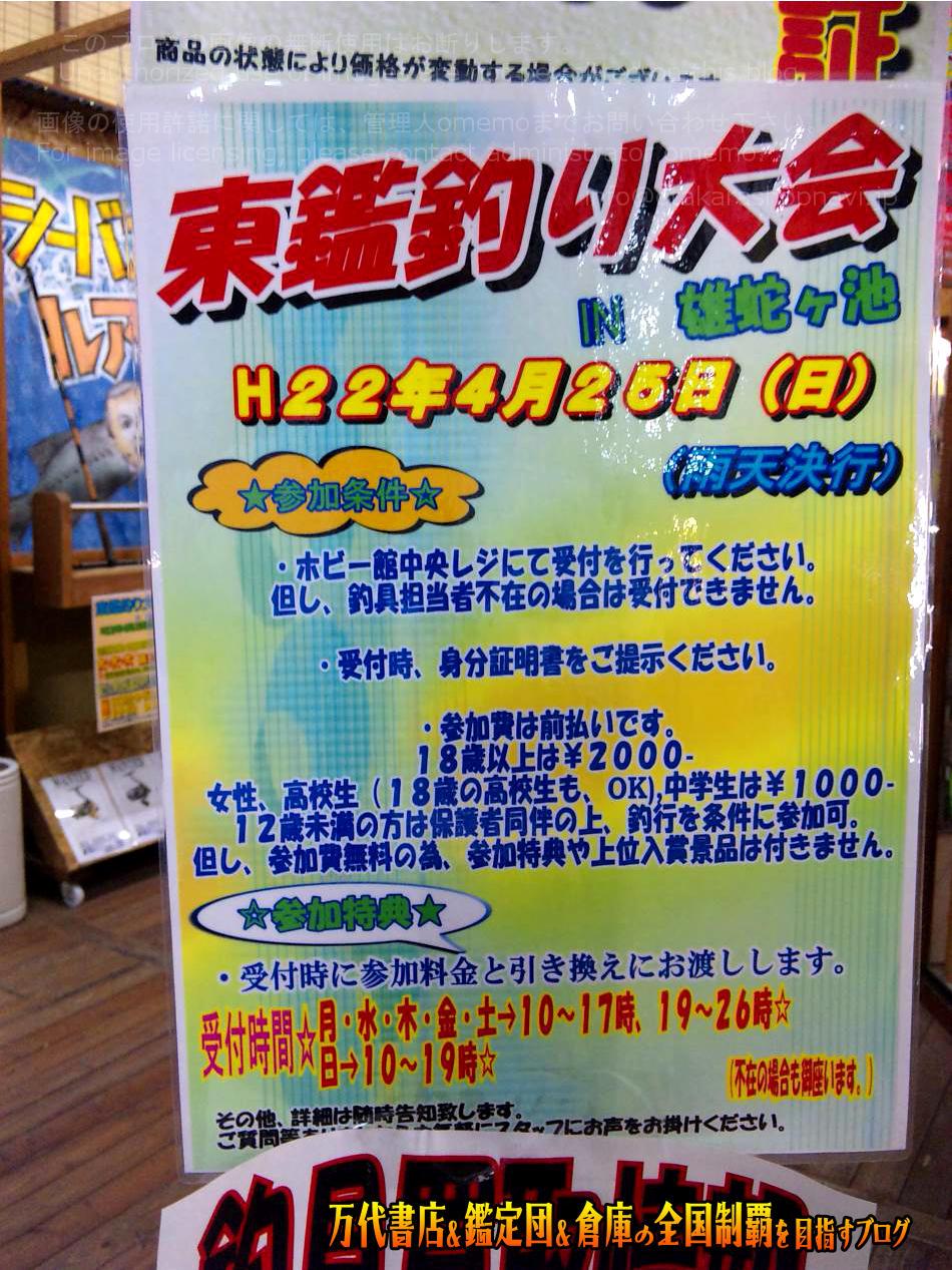 千葉鑑定団東金店201004-5