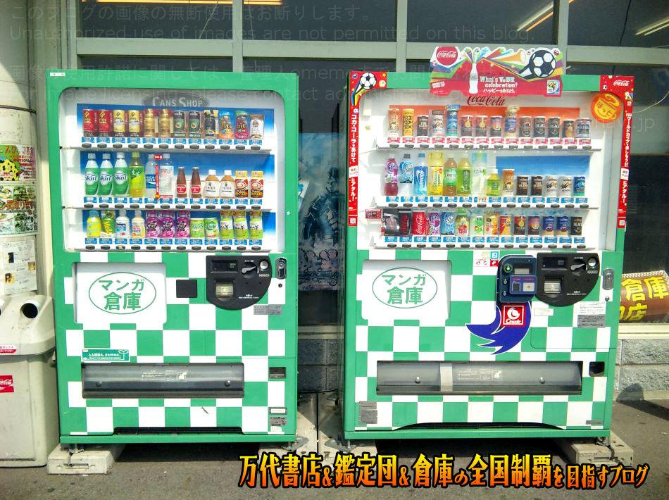 マンガ倉庫宇部店201005-7