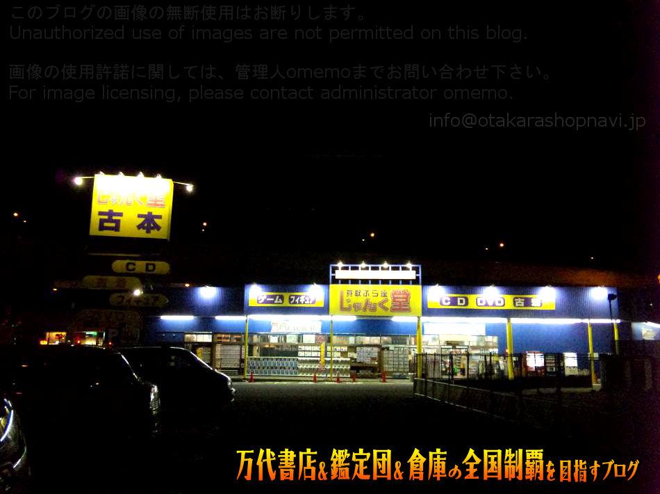 じゃんく堂和泉中央店201005-1