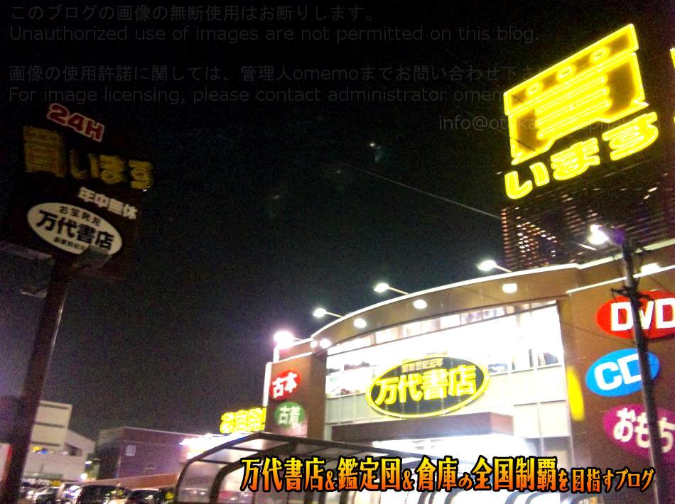 万代書店福島店200912-15